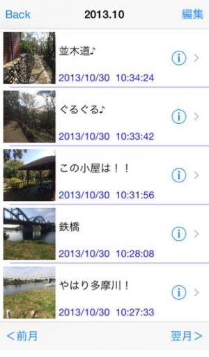 iPhone、iPadアプリ「動画日記」のスクリーンショット 3枚目