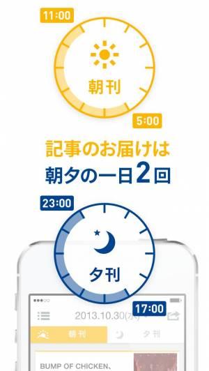 iPhone、iPadアプリ「Gunosy LITE」のスクリーンショット 3枚目