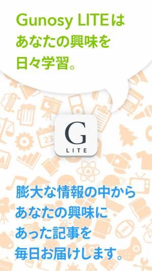 iPhone、iPadアプリ「Gunosy LITE」のスクリーンショット 2枚目