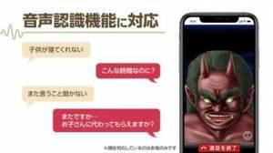 iPhone、iPadアプリ「Ghost Call 鬼から電話DX」のスクリーンショット 2枚目