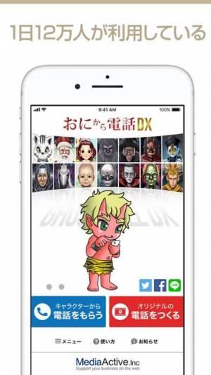 iPhone、iPadアプリ「Ghost Call ~鬼から電話DX ~」のスクリーンショット 1枚目