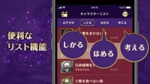 iPhone、iPadアプリ「Ghost Call ~鬼から電話DX ~」のスクリーンショット 3枚目