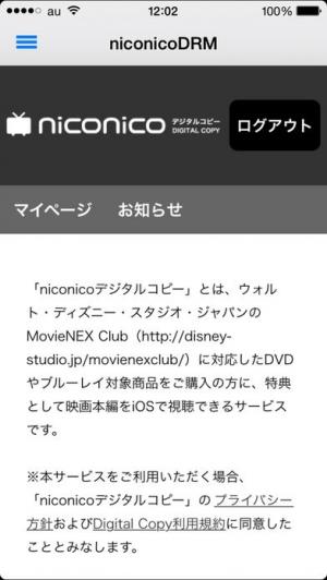 iPhone、iPadアプリ「niconicoDRM」のスクリーンショット 1枚目