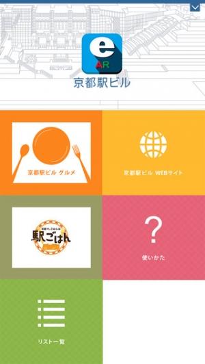 iPhone、iPadアプリ「京都駅ビルeAR」のスクリーンショット 2枚目