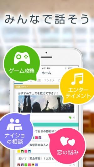 iPhone、iPadアプリ「アンサー 趣味の話から悩み相談まで何でも気軽に話せるコミュニティ」のスクリーンショット 2枚目