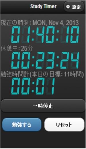 iPhone、iPadアプリ「シンプル勉強タイマー」のスクリーンショット 1枚目