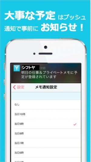 iPhone、iPadアプリ「シフトヤ 〜シフトで働く薬剤師の勤務表アプリ〜」のスクリーンショット 5枚目