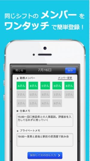 iPhone、iPadアプリ「シフトヤ 〜シフトで働く薬剤師の勤務表アプリ〜」のスクリーンショット 3枚目