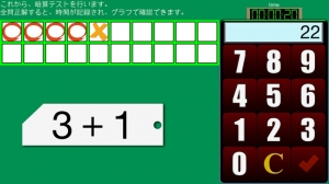 iPhone、iPadアプリ「さんすう(計算カード) PVN」のスクリーンショット 3枚目