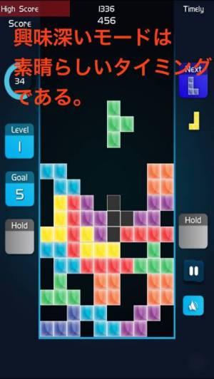 iPhone、iPadアプリ「テトリス パズル 無料 ブロックス」のスクリーンショット 4枚目