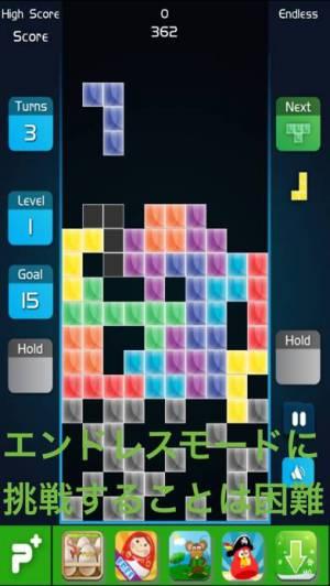 iPhone、iPadアプリ「テトリス パズル 無料 ブロックス」のスクリーンショット 2枚目