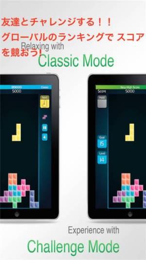 iPhone、iPadアプリ「テトリス パズル 無料 ブロックス」のスクリーンショット 3枚目