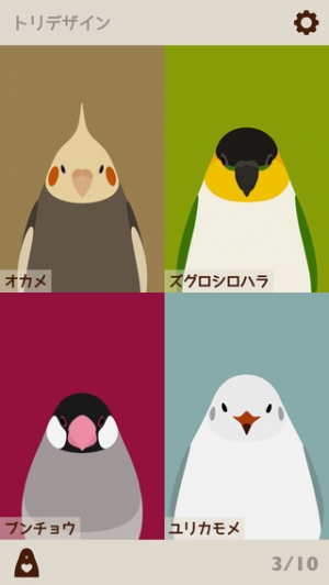 iPhone、iPadアプリ「トリノイロ - 鳥壁紙メーカー」のスクリーンショット 2枚目