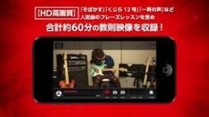 """iPhone、iPadアプリ「TAKUYAが教えるギター・レッスン """"Guitar de POP""""」のスクリーンショット 2枚目"""