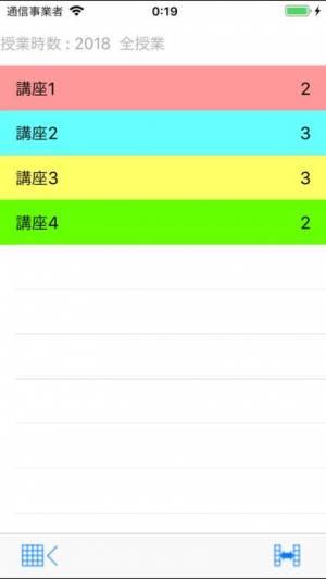 iPhone、iPadアプリ「時間割管理ノート」のスクリーンショット 2枚目