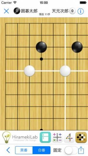 iPhone、iPadアプリ「リアル碁盤」のスクリーンショット 5枚目