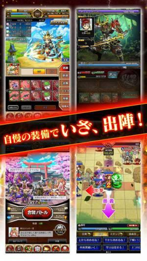 iPhone、iPadアプリ「戦国の虎Z -おすすめ!合戦で天下を狙え!」のスクリーンショット 2枚目