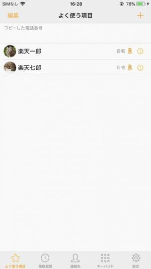 iPhone、iPadアプリ「楽天でんわ」のスクリーンショット 5枚目