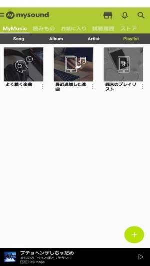 iPhone、iPadアプリ「mysoundプレーヤー」のスクリーンショット 4枚目