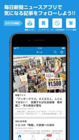 iPhone、iPadアプリ「毎日新聞ニュース」のスクリーンショット 1枚目