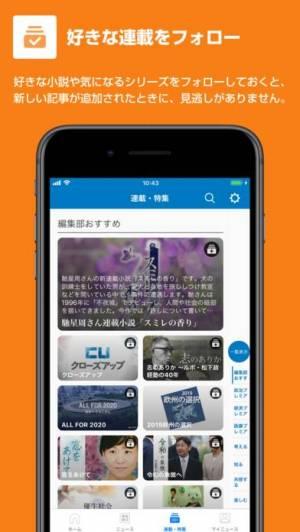 iPhone、iPadアプリ「毎日新聞ニュース」のスクリーンショット 2枚目