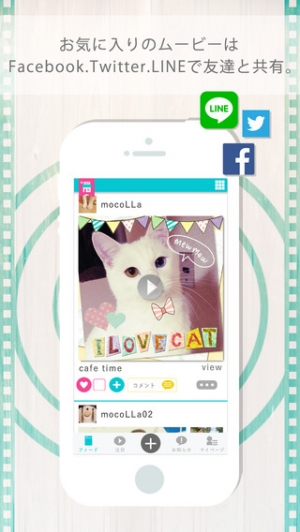 iPhone、iPadアプリ「mocoLLa」のスクリーンショット 5枚目