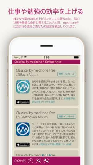 """iPhone、iPadアプリ「眠れるクラシック """"偉大な作曲家"""" by meditone®」のスクリーンショット 5枚目"""