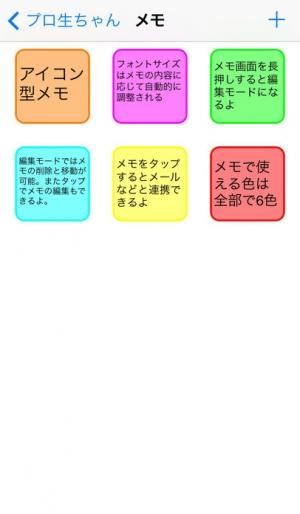 iPhone、iPadアプリ「プロ生ちゃんアプリ」のスクリーンショット 5枚目