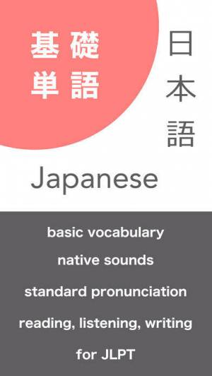 iPhone、iPadアプリ「Japanese Vocabulary Training - Basic Level」のスクリーンショット 1枚目