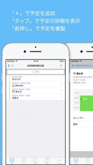 iPhone、iPadアプリ「私の休日 - MyHolidayEX」のスクリーンショット 4枚目