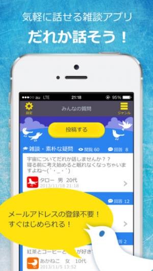 iPhone、iPadアプリ「だれか話そう! -手軽に使える雑談・掲示板アプリ-」のスクリーンショット 1枚目