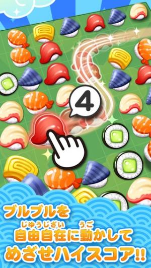 iPhone、iPadアプリ「江戸前パズル!すしたま ポコポコ遊べる日本のキャンクラ風3マッチパズル」のスクリーンショット 4枚目