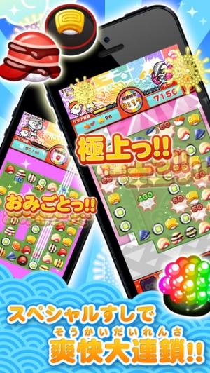 iPhone、iPadアプリ「江戸前パズル!すしたま ポコポコ遊べる日本のキャンクラ風3マッチパズル」のスクリーンショット 1枚目