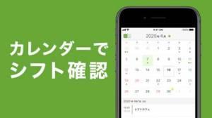iPhone、iPadアプリ「シフトボード:バイトの給料計算とシフト管理」のスクリーンショット 3枚目