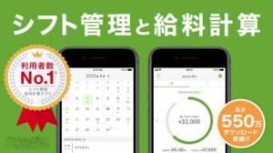 iPhone、iPadアプリ「シフトボード:バイトの給料計算とシフト管理」のスクリーンショット 1枚目