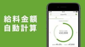 iPhone、iPadアプリ「シフトボード:バイトの給料計算とシフト管理」のスクリーンショット 2枚目