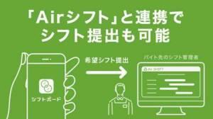 iPhone、iPadアプリ「シフトボード:バイトの給料計算とシフト管理」のスクリーンショット 5枚目