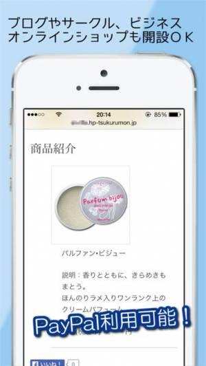 iPhone、iPadアプリ「ブログもネットショップも!『ホームページ作成アプリ』」のスクリーンショット 1枚目