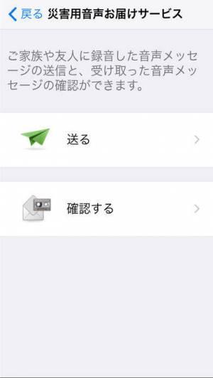 iPhone、iPadアプリ「災害用キット」のスクリーンショット 2枚目