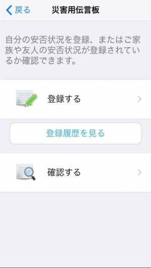 iPhone、iPadアプリ「災害用キット」のスクリーンショット 5枚目