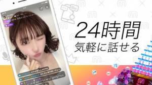 iPhone、iPadアプリ「MixChannel(ミクチャ) - ライブ配信&動画アプリ」のスクリーンショット 2枚目