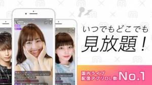 iPhone、iPadアプリ「MixChannel(ミクチャ) - ライブ配信&動画アプリ」のスクリーンショット 1枚目