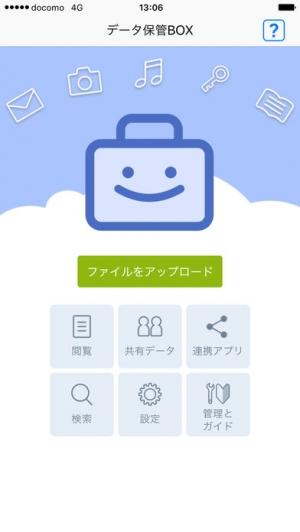iPhone、iPadアプリ「データ保管BOX」のスクリーンショット 1枚目