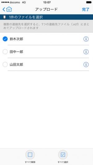 iPhone、iPadアプリ「データ保管BOX」のスクリーンショット 4枚目
