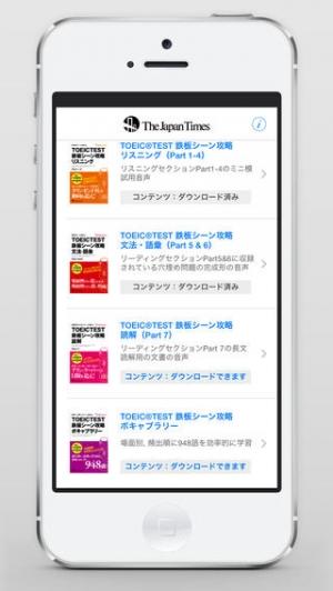 iPhone、iPadアプリ「TOEIC®TEST 鉄板シーン攻略 ―6冊分のTOEIC対策コンテンツ!―」のスクリーンショット 1枚目