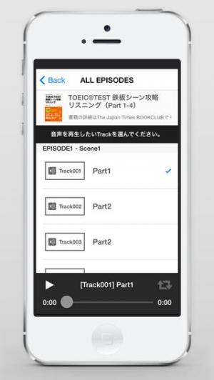 iPhone、iPadアプリ「TOEIC®TEST 鉄板シーン攻略 ―6冊分のTOEIC対策コンテンツ!―」のスクリーンショット 3枚目
