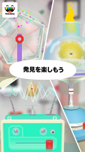 iPhone、iPadアプリ「トッカ・ラボ (Toca Lab: Elements)」のスクリーンショット 5枚目