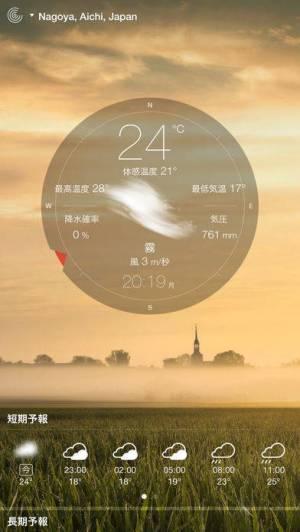 iPhone、iPadアプリ「気象ライブ°」のスクリーンショット 3枚目