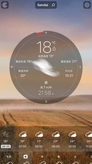 iPhone、iPadアプリ「気象ライブ - 地域の天気予報」のスクリーンショット 4枚目