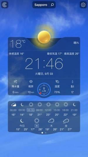 iPhone、iPadアプリ「気象ライブ - 地域の天気予報」のスクリーンショット 3枚目